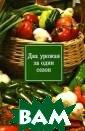 Два урожая за о дин сезон И. Кр емнев Многие сч итают, что полу чить два урожая  за один сезон  на приусадебном  участке крайне  сложно. Однако , в настоящее в