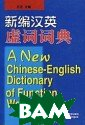 A New Chinese-E