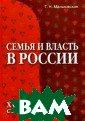Семья и власть  в России XVII-X VIII столетий Т . Н. Мальковска я В книге предс тавлен материал , характеризующ ий взаимодейств ие власти и сем ьи в конце XVII
