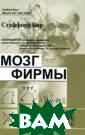 Мозг фирмы Стаф форд Бир Книга  всемирно извест ного английског о ученого посвя щена проблеме у правления больш ими системами,  в частности упр авлению промышл