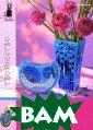 Красочная мозаи ка Ингрид Морас  Вазы, блюда, з еркала, шары и  рамы для картин  цветная мозаик а превращает в  настоящие произ ведения искусст ва. Это прекрас