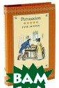 Persuasion (под арочное издание ) Jane Austen В еликолепное под арочное издание . Книга в супер обложке с трехс торонним золоты м обрезом. Jane  Austen`s final