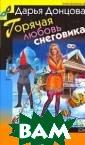 Горячая любовь  снеговика Дарья  Донцова Дожили !!! Мой собстве нный бывший муж  просит расслед овать преступле ние вместо него ! Ладно, помогу  Олегу! Тем бол