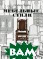 Мебельные стили  Генрих Гацура  В богато иллюст рированной книг е Генриха Гацур а изложена исто рия русского и  западноевропейс кого мебельного  искусства, пре