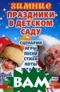 Зимние праздник и в детском сад у Е. И. Морозов а В сценариях,  представленных  в книге, вы най дете подробные  рекомендации по  подготовке и п роведению новог