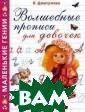Волшебные пропи си для девочек  В. Дмитриева За нимаясь с малыш кой по этой кни ге, вы увидите,  как ее неувере нные каракули п остепенно превр ащаются в насто