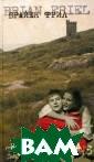 Нужен перевод Б райен Фрил Книг а живого класси ка современной  ирландской лите ратуры Брайена  Фрила включает  пять его пьес.  Впервые на русс ком языке благо