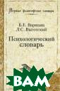 Психологический  словарь Б. Е.  Варшава, Л. С.  Выготский