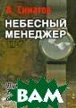 Небесный менедж ер А. Симатов ` Современный мир  переполнен инф ормацией. Ежего дно издается ог ромное количест во книг, дисков , фильмов. Одна , совсем еще мо