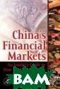 China`s Financi al Markets: An  Insider`s Guide  to How the Mar kets Work (Acad emic Press Adva nced Finance) S alih N. Neftci,  Michelle Yuan  Menager-Xu - IS