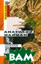 Поэзия и неправ да Анатолий Най ман ...Германце ва освободили в  начале горбаче вской `перестро йки`. Тогда это  еще называлось  `помилование`,  вскоре - `отме