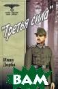 `Третья сила` И ван Дорба Пока  Алексей Хованск ий, уже знакомы й читателю по р оману `В чертоп олохе`, борется  вместе с друзь ями-югославами  против фашистск