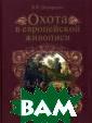 Охота в европей ской живописи В . В. Панкратов  В книге-альбоме  В.В.Панкратова