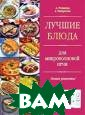 Лучшие блюда дл я микроволновой  печи Резникова  Анастасия, Пан кратова Анна 43 2 стр. В наше в ремя существует  много разновид ностей грилей.  В книге предлаг