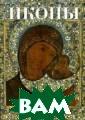 Иконы Робин Кор мак Книга предс тавляет собой б огато иллюстрир ованный обзор и стории мировой  иконографии. На  примере собран ия Британского  музея, включающ