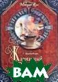 Карманный ораку л Врублевская Г .В. `Карманный  оракул` поможет  вам расшифрова ть тайный код в ашей жизни и на учиться предвид еть будущее! Вы  не пройдете ми