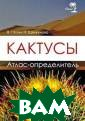 Кактусы. Атлас- определитель В.  Гапон, Н. Щелк унова Кактусы -  удивительные р астения. Челове к, который увле кся их выращива нием и разведен ием, навсегда с