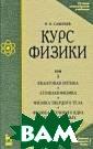 Курс физики. В  3 томах. Том 3.  Квантовая опти ка. Атомная физ ика. Физика тве рдого тела. Физ ика атомного яд ра и элементарн ых частиц И. В.  Савельев `Курс