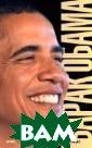 Барак Обама Дэв ид Мендел Биогр афия Барака Оба мы, одного из н аиболее многооб ещающих политич еских деятелей  современности,  сорок четвертог о президента СШ