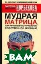 Мудрая матрица,  или Эффективно е управление со бственной жизнь ю Максим Сумаро ков Интуиция -  это нечто за пр еделами интелле кта. Интуиция -  это прыжок. Пр