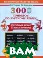 3000 примеров п о русскому язык у. 4 класс О. В . Узорова, Е. А . Нефедова Посо бие содержит 30 00 новых пример ов на повторени е и закрепление  основных прави