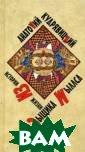 Истории из жизн и сыщика Мыллса  Анатолий Кудря вицкий Мыллс -  сыщик `необыкно венный`. Взять  хотя бы внешнос ть - рот у него  находится там,  где у обычных
