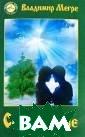 Сотворение. Кни га 4 Владимир М егре Вашему вни манию предлагае тся книга В.Н.М егре