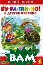 Бу-ра-ти-но! И  другие песенки  Юрий Энтин Изда ние содержит ве селые песенки.I SBN:978-5-9781- 0101-0