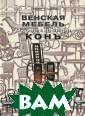 Венская мебель  Якова и Иосифа  Кон Генрих Гацу ра В богато илл юстрированном а льбоме представ лены более полу тора тысяч моде лей гнутой венс кой мебели пост