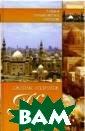 Каир. Биография  города Джеймс  Олдридж Джеймс  Олдридж - извес тный английский  писатель, авто р романов - `По дписано их чест ью`, `Морской о рел`, `О многих