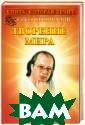 Книга, которая  лечит. Творение  Мира Сергей Ко новалов Творени е Мира, Сотворе ние Человека и  его эволюция -  основное содерж ание данной кни ги, открывающей