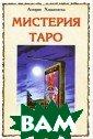 Мистерия Таро А лиция Хшановска  Карты Таро - э то ни в коем сл учае не магия и  не контакт со  сверхъестествен ными силами. Эт о - ключ к бога тствам души каж