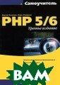 Самоучитель PHP  5/6 Максим Куз нецов, Игорь Си мдянов Описаны  самые последние  версии языка р азработки серве рных сценариев  РНР - 5.3 и 6.0 . Рассмотрены о