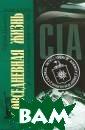 Повседневная жи знь ЦРУ. Полити ческая история  1947-2007 Франк  Данинос Какие  бы ассоциации н и вызывала у лю дей аббревиатур а ЦРУ, несомнен но одно: это уч