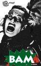 Книга ужаса. Ис тория хоррора в  кино Дэвид Дж.  Скал Глобально е исследование  жанра `хоррор`  во всех его про явлениях. Дэвид  Дж.Скал, амери канский культур