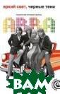 Яркий свет, чер ные тени: Подли нная история гр уппы ABBA Карл  Магнус Пальм `A BBA` - одна из  самых знамениты х поп-групп XX  века, по популя рности и объему