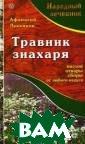 Травник знахаря  Афанасий Лукья нов Книги серии