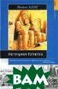 История Египта  Майкл Хааг На п ротяжении своей  долгой и интер еснейшей истори и народ Египта  внес вклад в со здание западной  цивилизации и  стал краеугольн