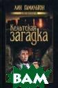 Кельтская загад ка Лин Гамильто н Лара Макклинт ок, совладелица  антикварного м агазинчика в То ронто, отправля ется в ирландск ое графство Кер ри, чтобы выслу
