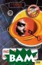 Расшифрованные  космические зна ния Железняк IS BN:978-966-343- 598-5