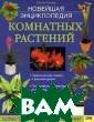 Новейшая энцикл опедия комнатны х растений Дэви д Сквайр Выбор  комнатных расте ний и забота о  них. Размножени е комнатных рас тений. Полив, п одкормка, уход.
