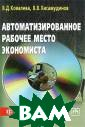 Автоматизирован ное рабочее мес то экономиста В . Д. Ковалева,  В. В. Хисамудин ов Раскрыта сущ ность автоматиз ированного рабо чего места (АРМ ) как средства