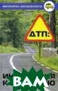ДТП. Инструкция  к действию Н.  Н. Лавров Авари йность на автот ранспорте и дор ожно-транспортн ые происшествия  являются серье знейшими социал ьно-экономическ