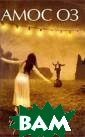 Черный ящик Амо с Оз Эпистолярн ый роман извест ного израильско го писателя. Да вно расставшиес я супруги вступ ают в переписку , чтобы разгада ть причины круш
