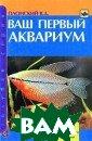 Ваш первый аква риум В. Д. Плон ский Книга сове тует читателю,  как приобрести  первый в его жи зни аквариум, о снастить его те хническим обору дованием, украс