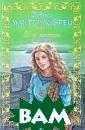 В ее постели Де бора Макгилливр ей Прекрасная ш отландская арис тократка Элтейн  Огилви мечтает  о сыне. Он ста нет однажды ее  защитником, про должателем рода