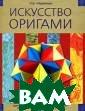 Искусство орига ми И. В. Журавл ева Оригами - э то увлекательно е занятие, кото рое любят и взр ослые и дети. М астер-класс по  оригами, оригин альные идеи, за