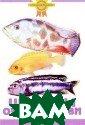 Цихлиды озера М алави А. Гуржий  Цихлиды из озе ра Малави - одн и из самых попу лярных аквариум ных рыб. Интере сное поведение,  необычная окра ска и форма тел