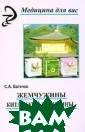 Жемчужины китай ской медицины-  БАДы