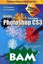 Photoshop CS3 С . В. Глушаков,  А. В. Гончарова  Книга посвящен а изучению попу лярного графиче ского редактора  Photoshop CS3.  Описаны основн ые графические